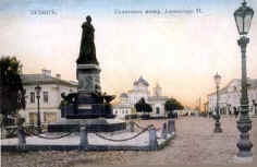 Monument of Russian King (or tsar) Alexander II, it stood near with Kremlin ... here in Pskov city and in year 1919 was melted and used for economic necessities of country.